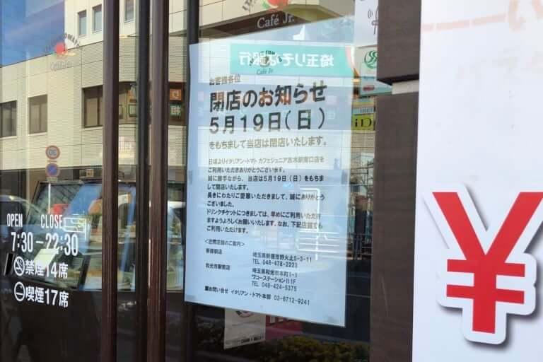 【新座市】志木駅前のイタリアントマトが閉店…。