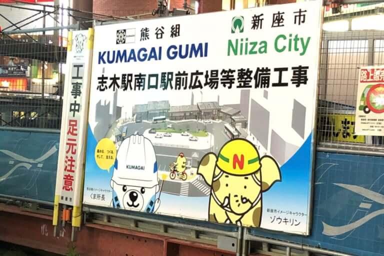 【新座市】志木駅南口の整備工事が進んでいます