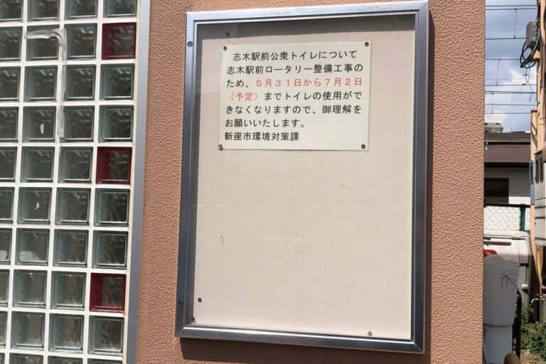 志木駅南口トイレ