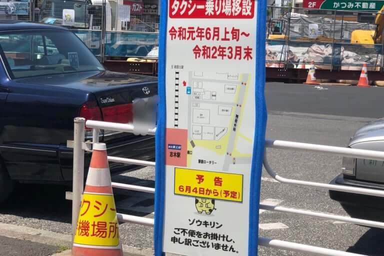 志木駅タクシー乗り場変更
