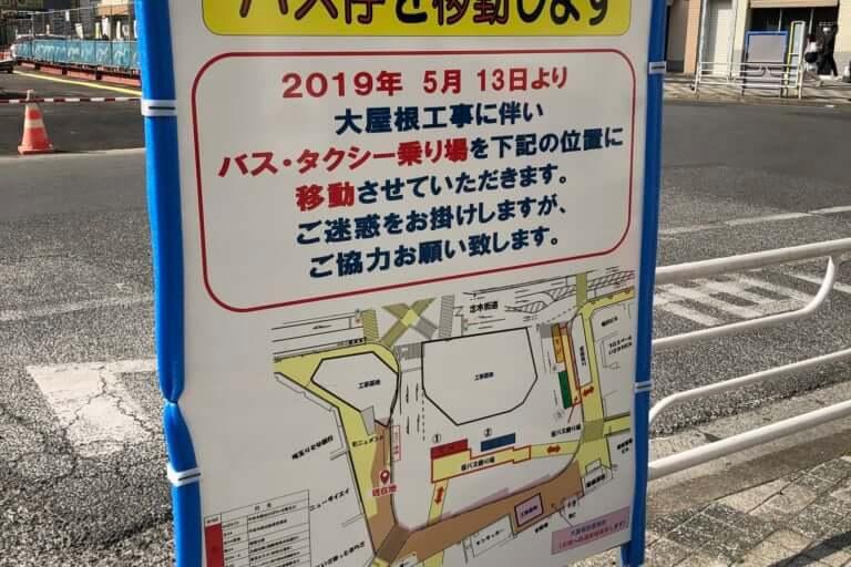 志木駅南口バス乗り場変更