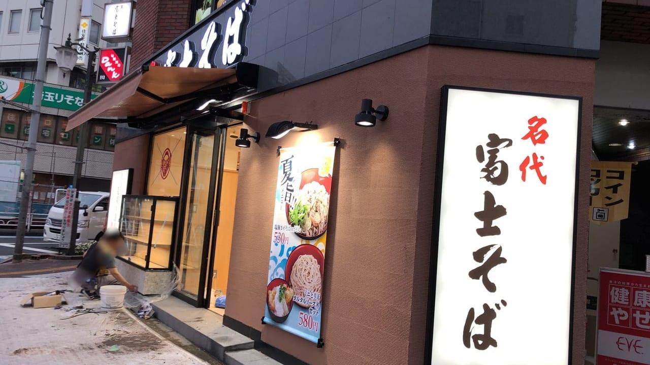 富士そば志木駅南口