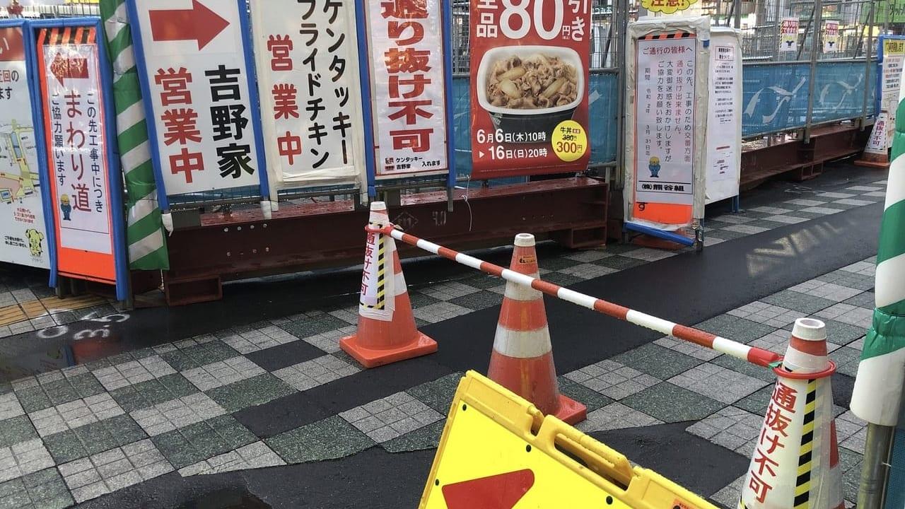 志木駅南口通り抜け不可看板