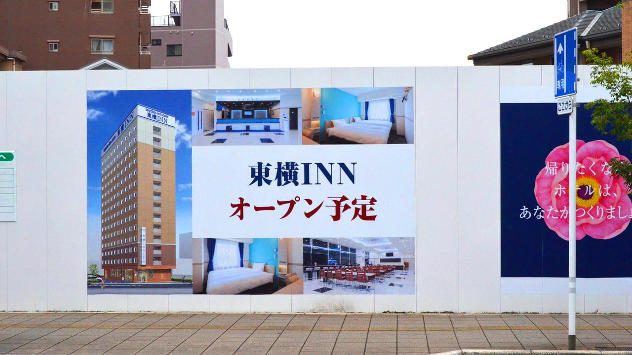 志木の東横イン建設予定画像
