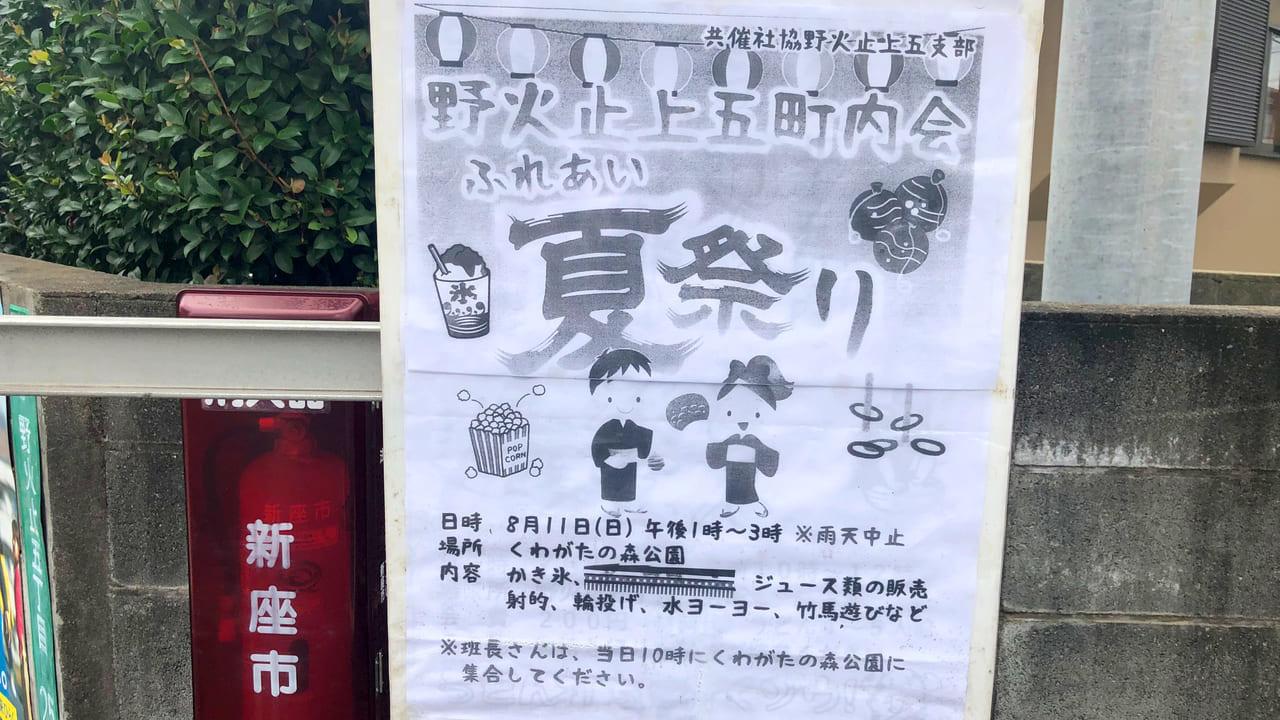 野火止5丁目町内会ふれあい夏祭り