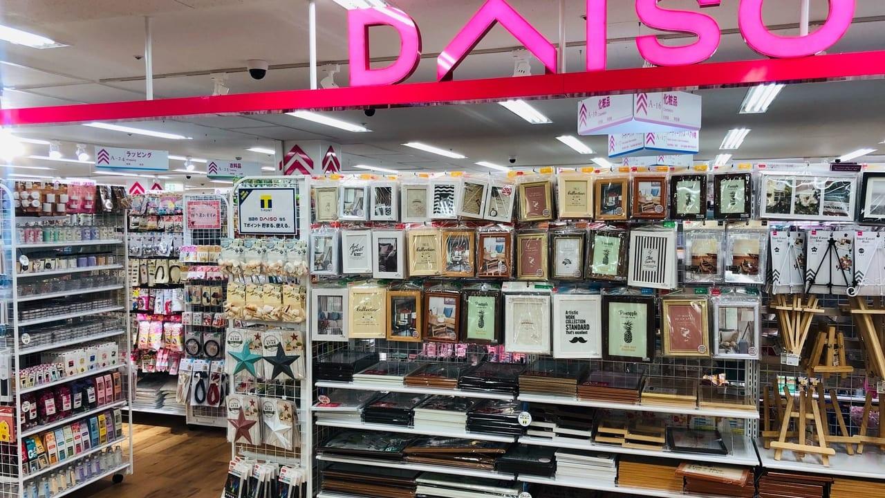 DAISOの画像