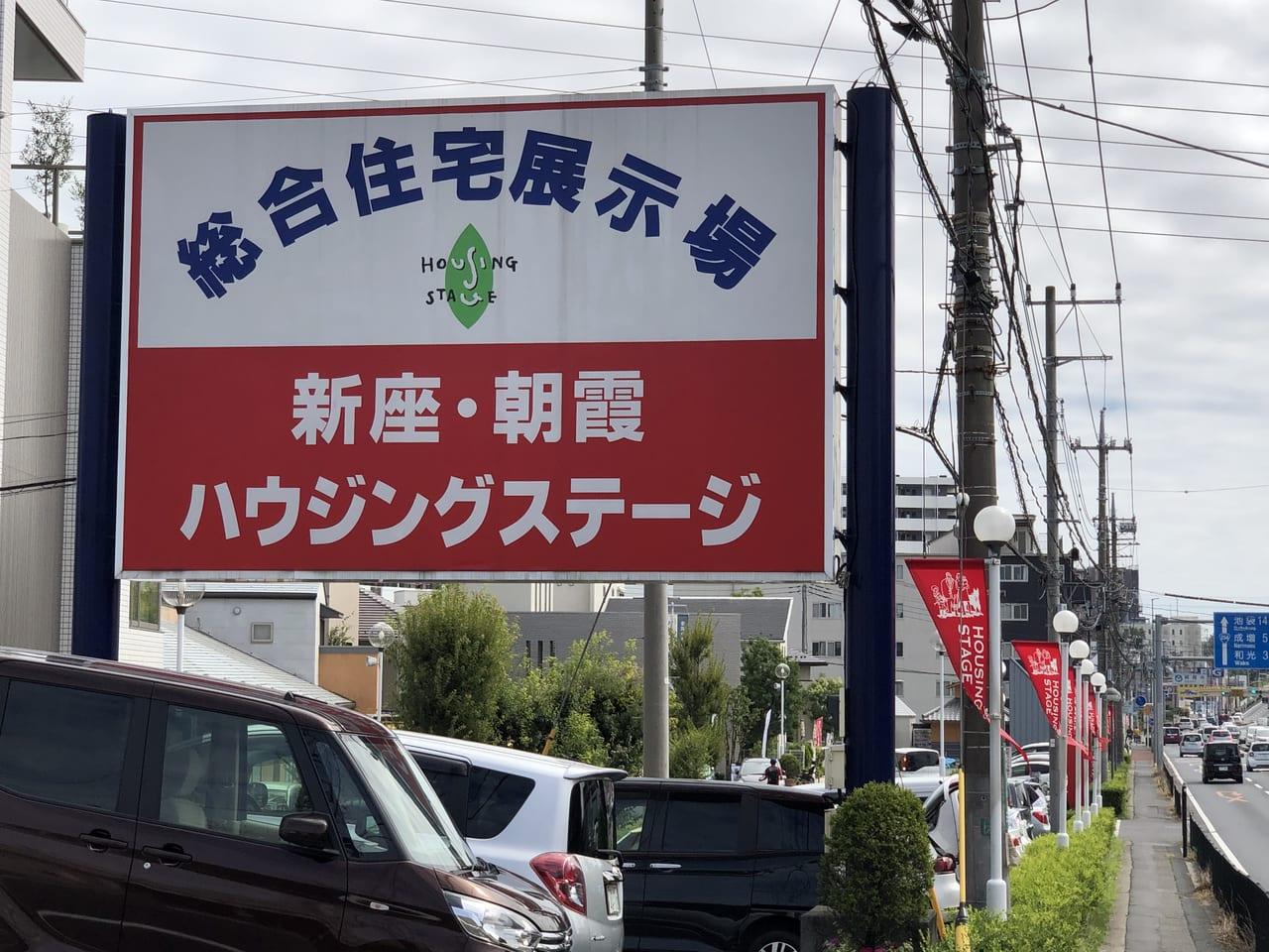 新座・朝霞 - ハウジングステージ