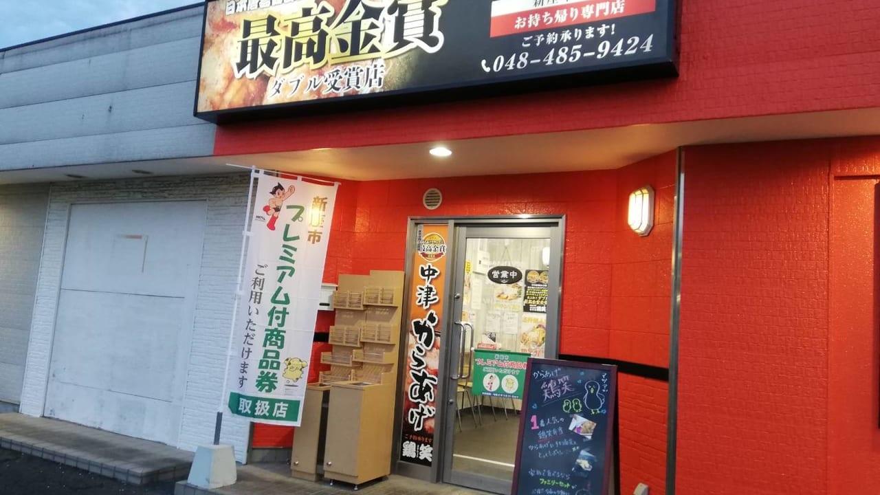 鶏笑新座中野店