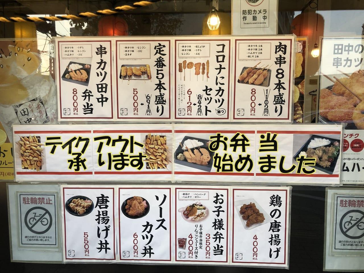 串カツ田中 店舗