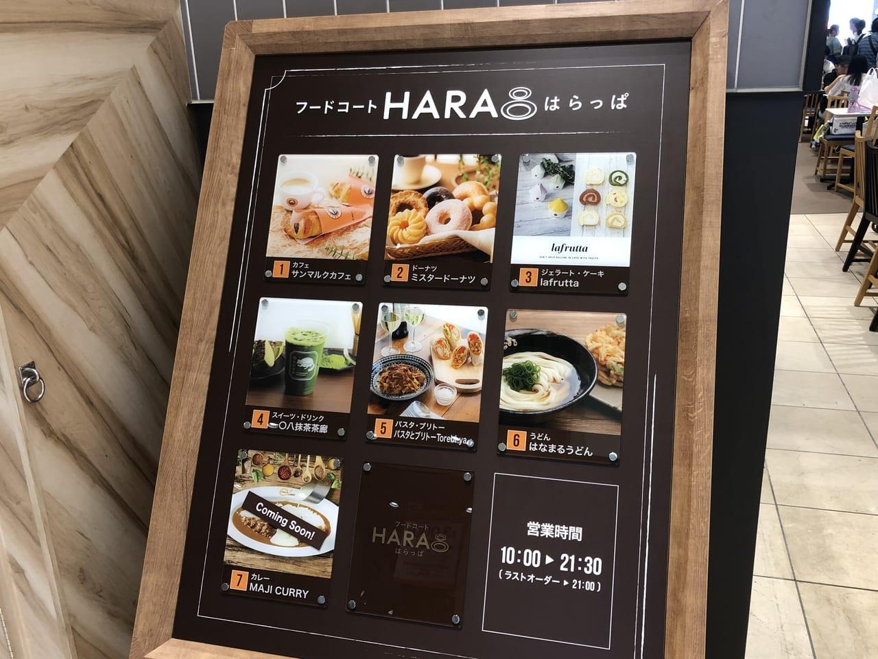 丸井志木ハラッパ