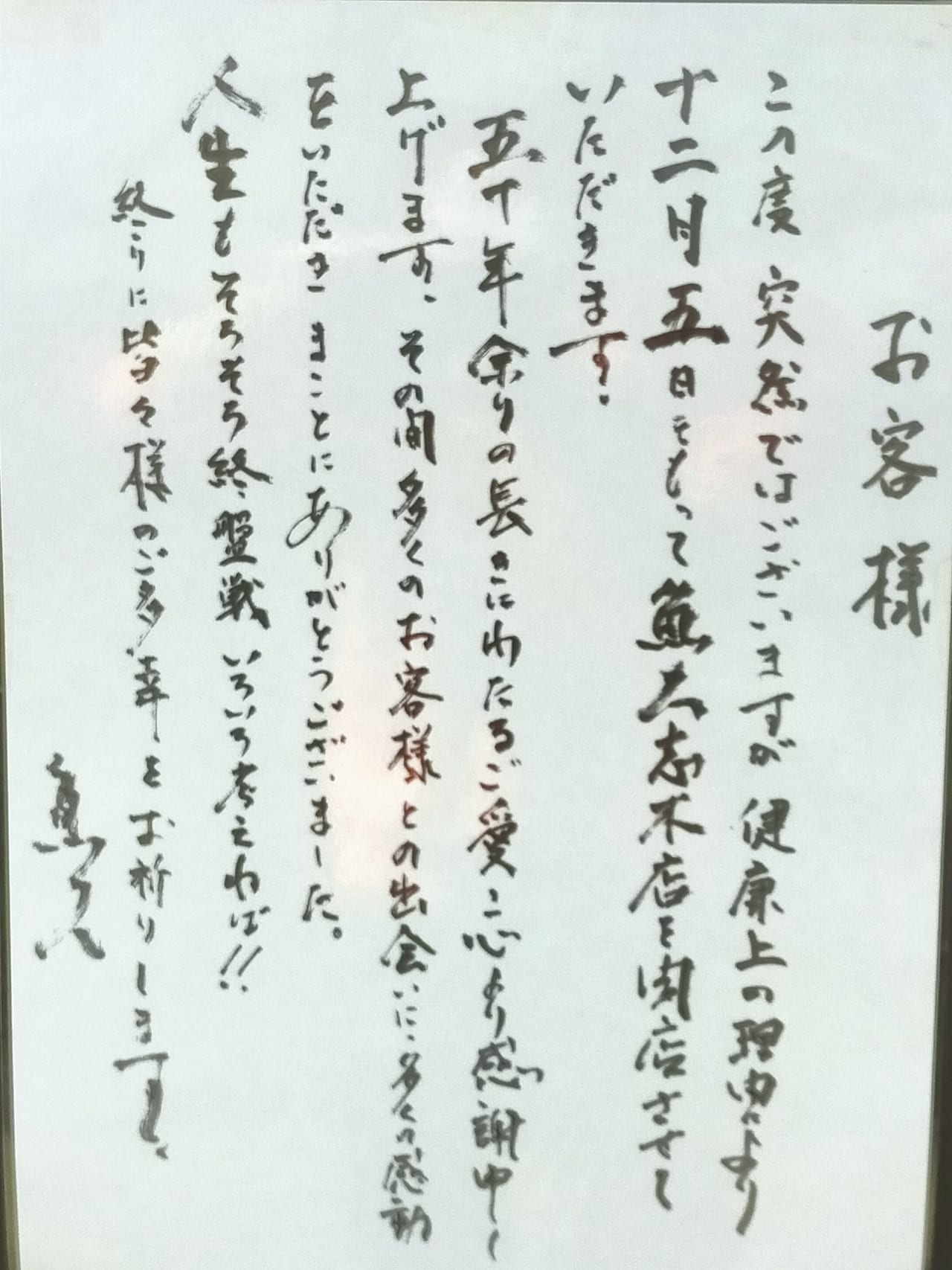 志木 魚久