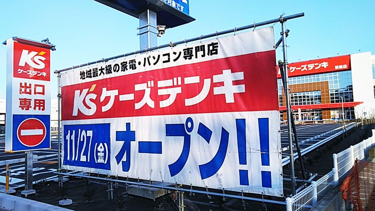 ケーズデンキ新座店