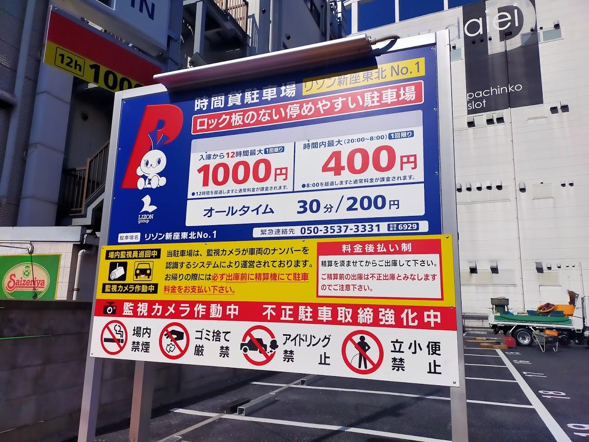 志木駅駐車場